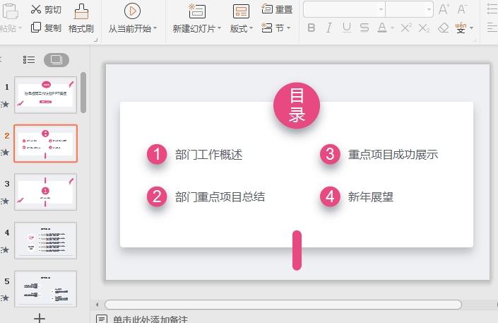 极简粉色工作计划PPT模板截图1