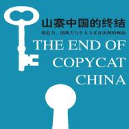 山寨中国的终结pdf