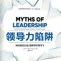 领导力陷阱PDF