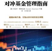 对冲基金管理指南pdf下载