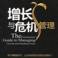 增长与危机管理pdf