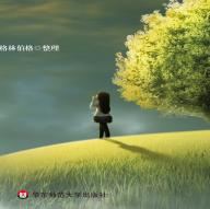 瑟谷学校传奇1:童年的王国pdf下载