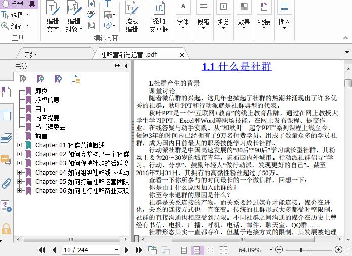 社群营销与运营pdf截图0