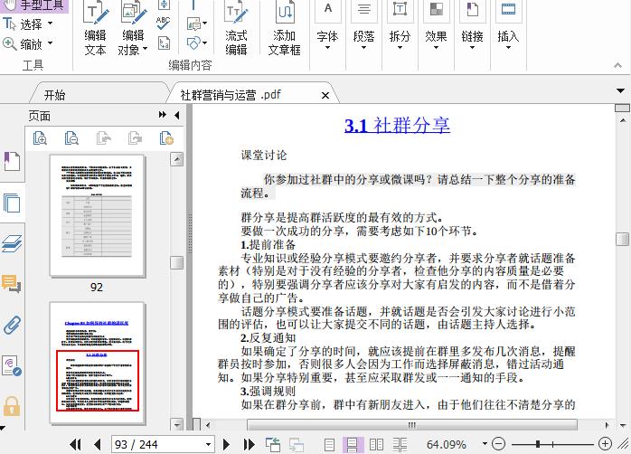 社群营销与运营pdf截图1
