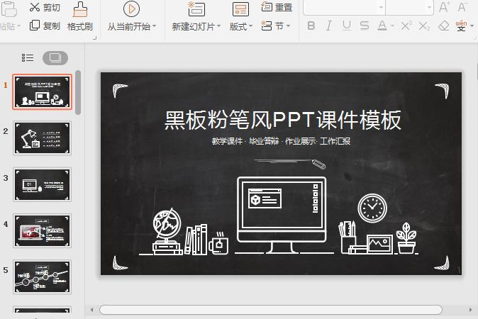 黑板背景粉笔风PPT课件模板截图0