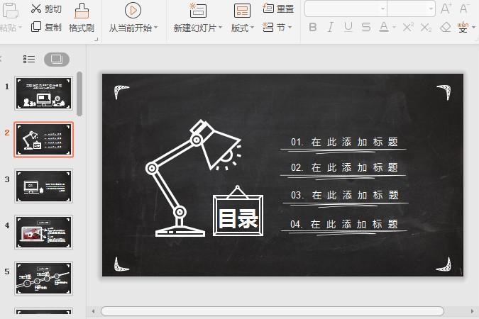 黑板背景粉笔风PPT课件模板截图1