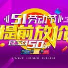 51劳动节提前放价海报