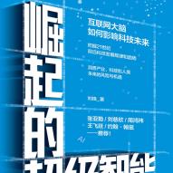 崛起的超级智能pdf