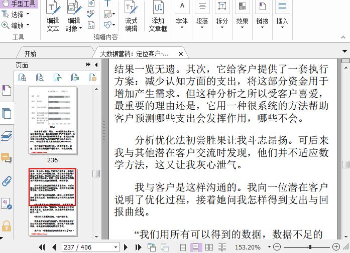 大数据营销:定位客户PDF截图1