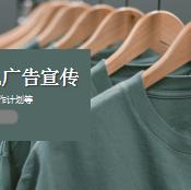 日系风广告宣传PPT模板