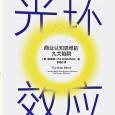 光环效应:商业认知思维的九大陷阱PDF