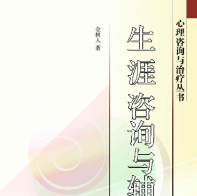 生涯咨询与辅导pdf