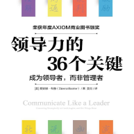领导力的36个关键pdf