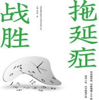 战胜拖延症pdf