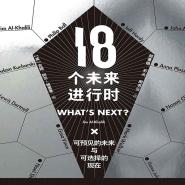 18个未来进行时pdf