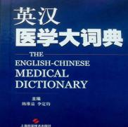 英汉医学大词典pdf下载