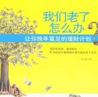 我们老了怎么办:让你晚年富足的理财计划pdf