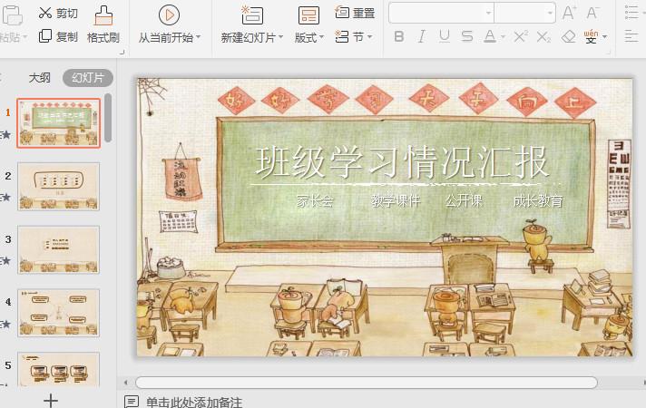 卡通绘画风班级学习情况汇报PPT模板截图0