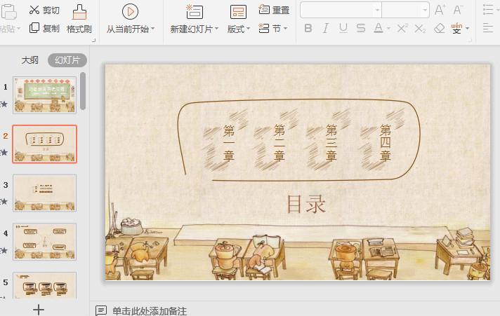 卡通绘画风班级学习情况汇报PPT模板截图1
