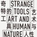 奇特的工具:艺术与人性PDF