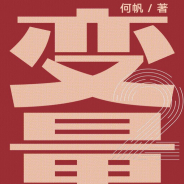 变量2:推演中国经济基本盘PDF鼎足之势