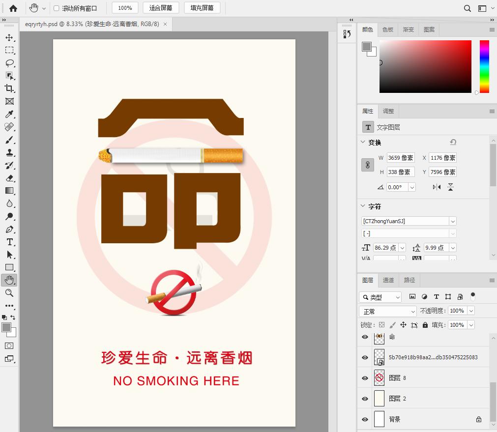 远离香烟公益海报PSD截图0