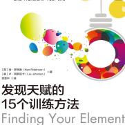 发现天赋的15个训练方法pdf