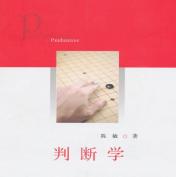 判断学pdf