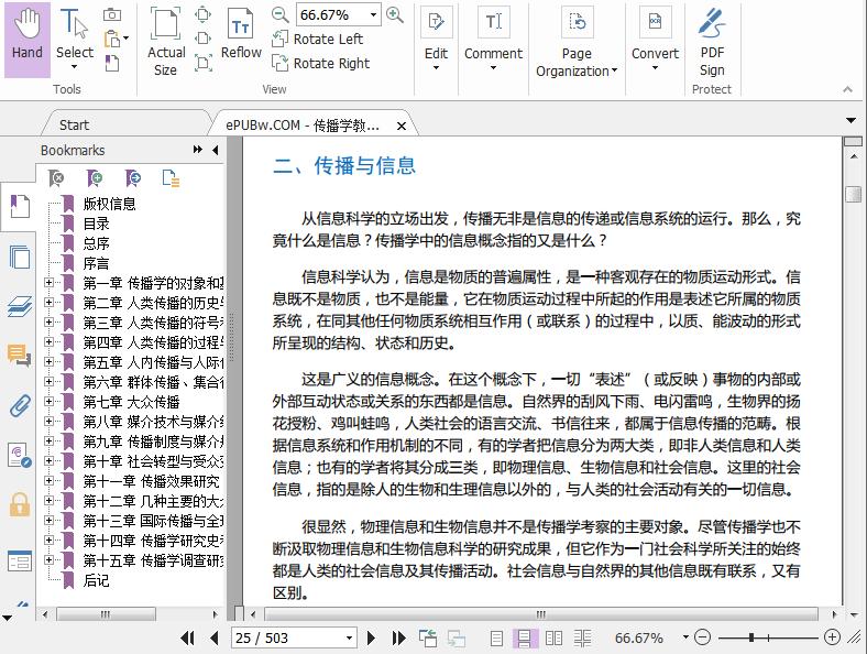 传播学教程郭庆光pdf截图0