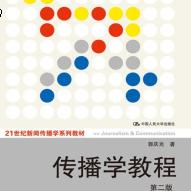 传播学教程郭庆光pdf