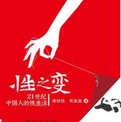 性之变:21世纪中国人的性生活pdf