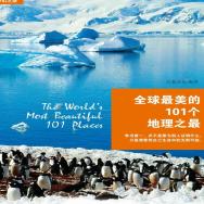 全球最美的101个地理之最pdf