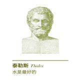 希腊哲学简史pdf