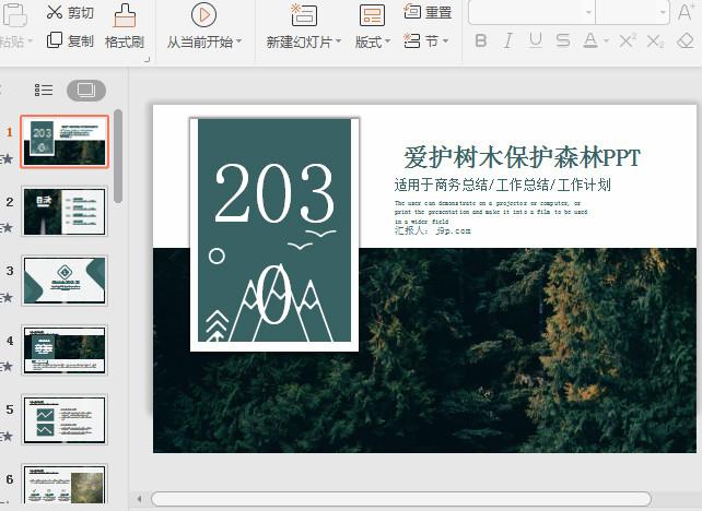 淡绿色爱护树木保护森林PPT模板截图0
