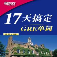 17天搞定GRE单词pdf