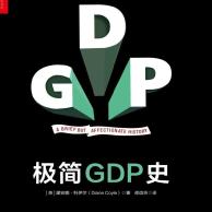 极简GDP史pdf下载