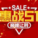惠战51巅峰让利PSD促销海报