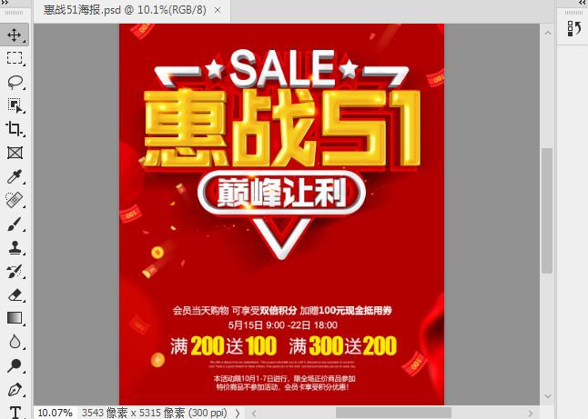 惠战51巅峰让利PSD促销海报截图0