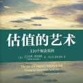 估值的艺术:110个解读案例PDF下载