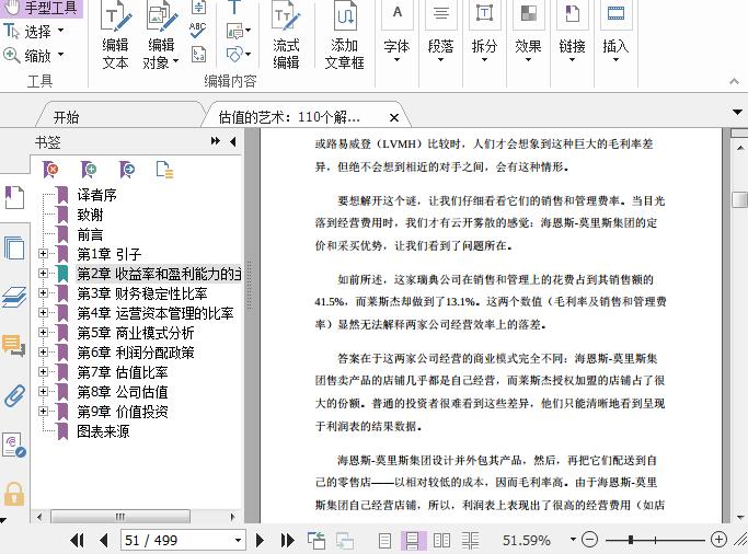 估值的艺术:110个解读案例PDF下载截图0