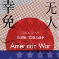 无人幸免:2074-2095美国第二次南北战争PDF电子书