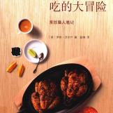 吃的大冒险pdf
