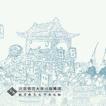清代江南的瘟疫与社会pdf