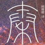 秦汉帝国:中国古代帝国之兴亡PDF电子书