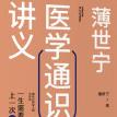薄世宁医学通识讲义pdf电子书