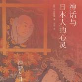 神话与日本人的心灵pdf