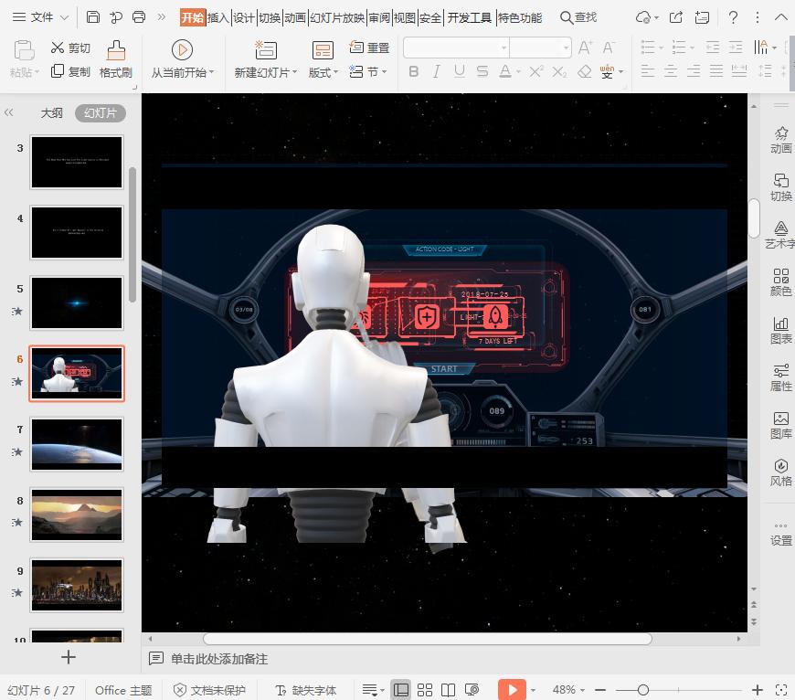 星球大战科幻动画片ppt模板截图0
