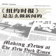 纽约时代是怎么做新闻的pdf