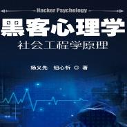 黑客心理学:社会工程学原理pdf下载