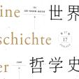 世界哲学史pdf免费下载